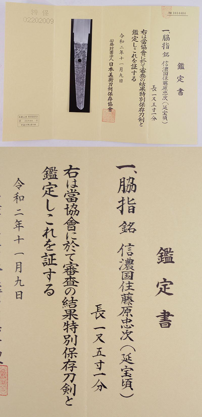 脇差 信濃国住藤原忠次(延宝頃) (千歳丸忠次) Picture of Certificate