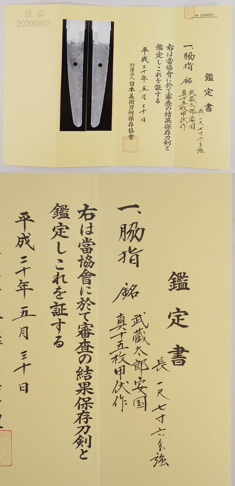 脇差 武蔵太郎安国 (新刀上作)   真十五枚甲伏作 Picture of Certificate