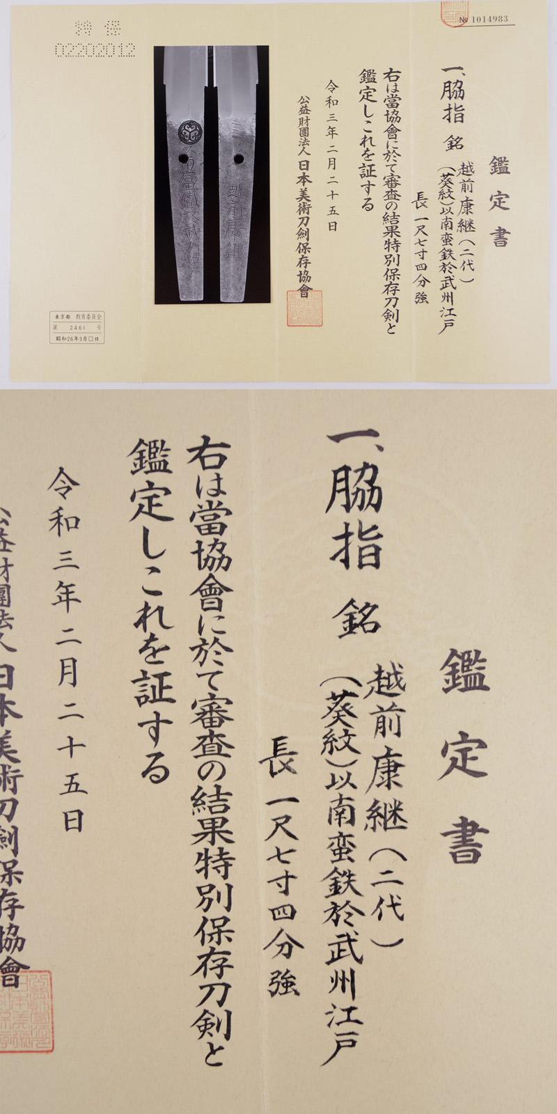 脇差 越前康継(二代康継) (新刀最上作) (良業物)   (葵紋)以南蛮於武州江戸 Picture of Certificate