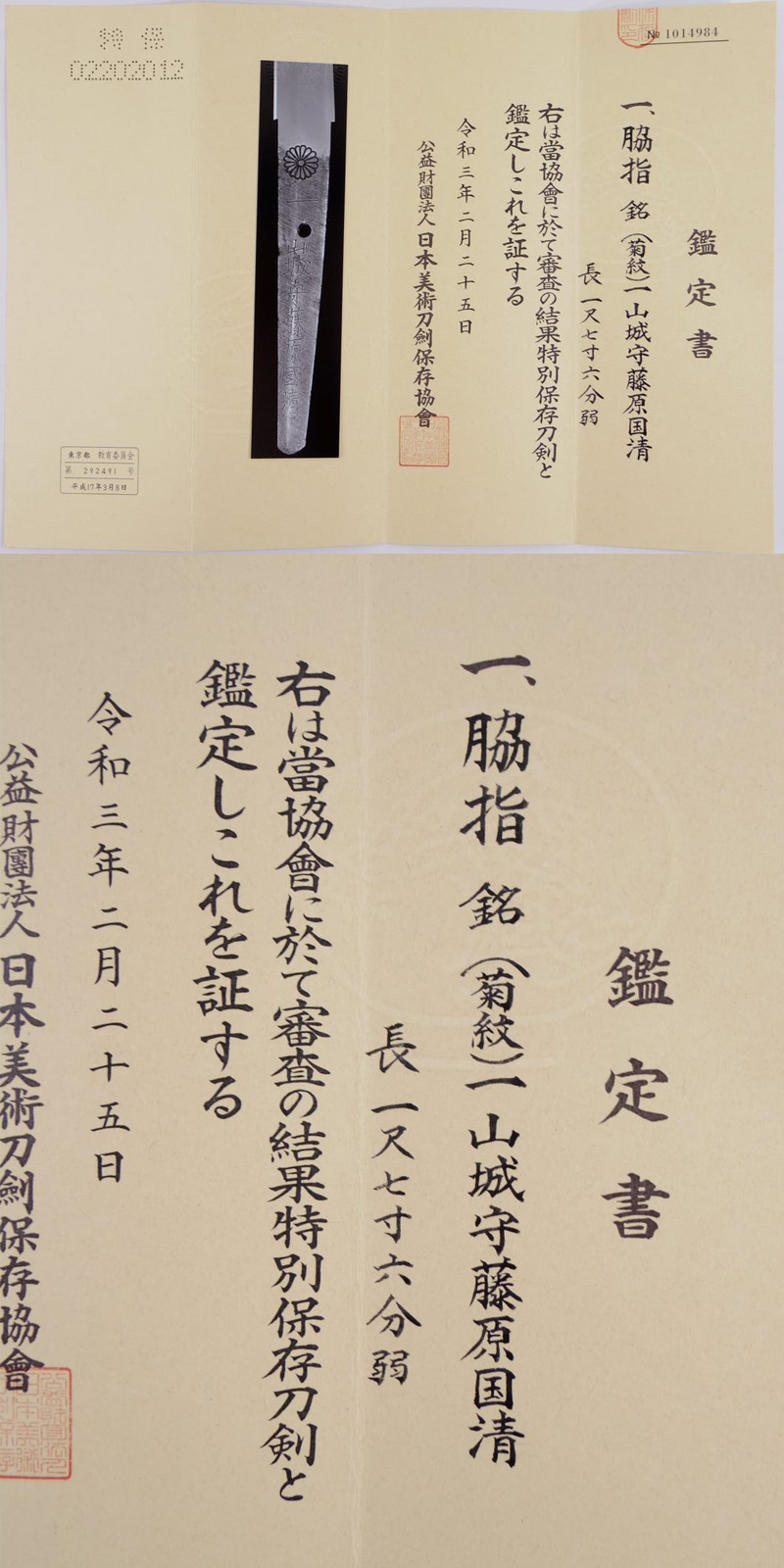 脇差 (菊紋)一山城守藤原国清 (新刀 上作)(業物) Picture of Certificate