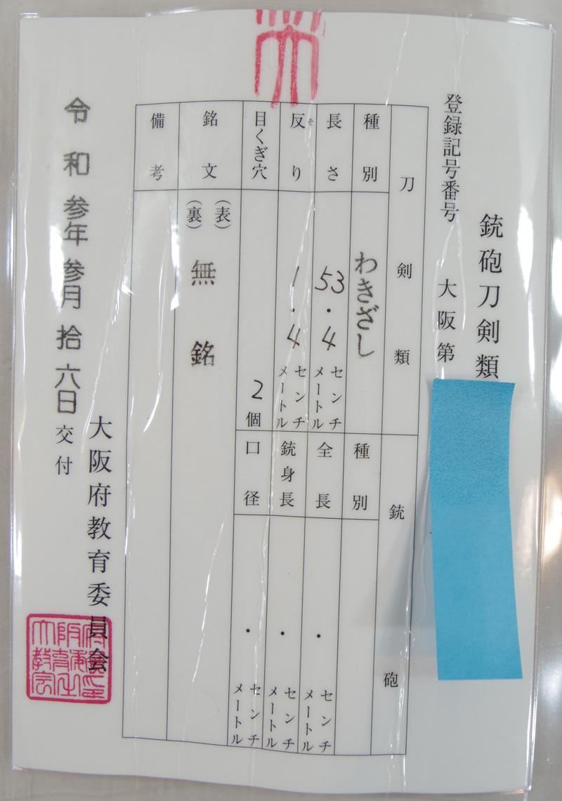 脇差 無銘(仕込杖拵付き) Picture of Certificate