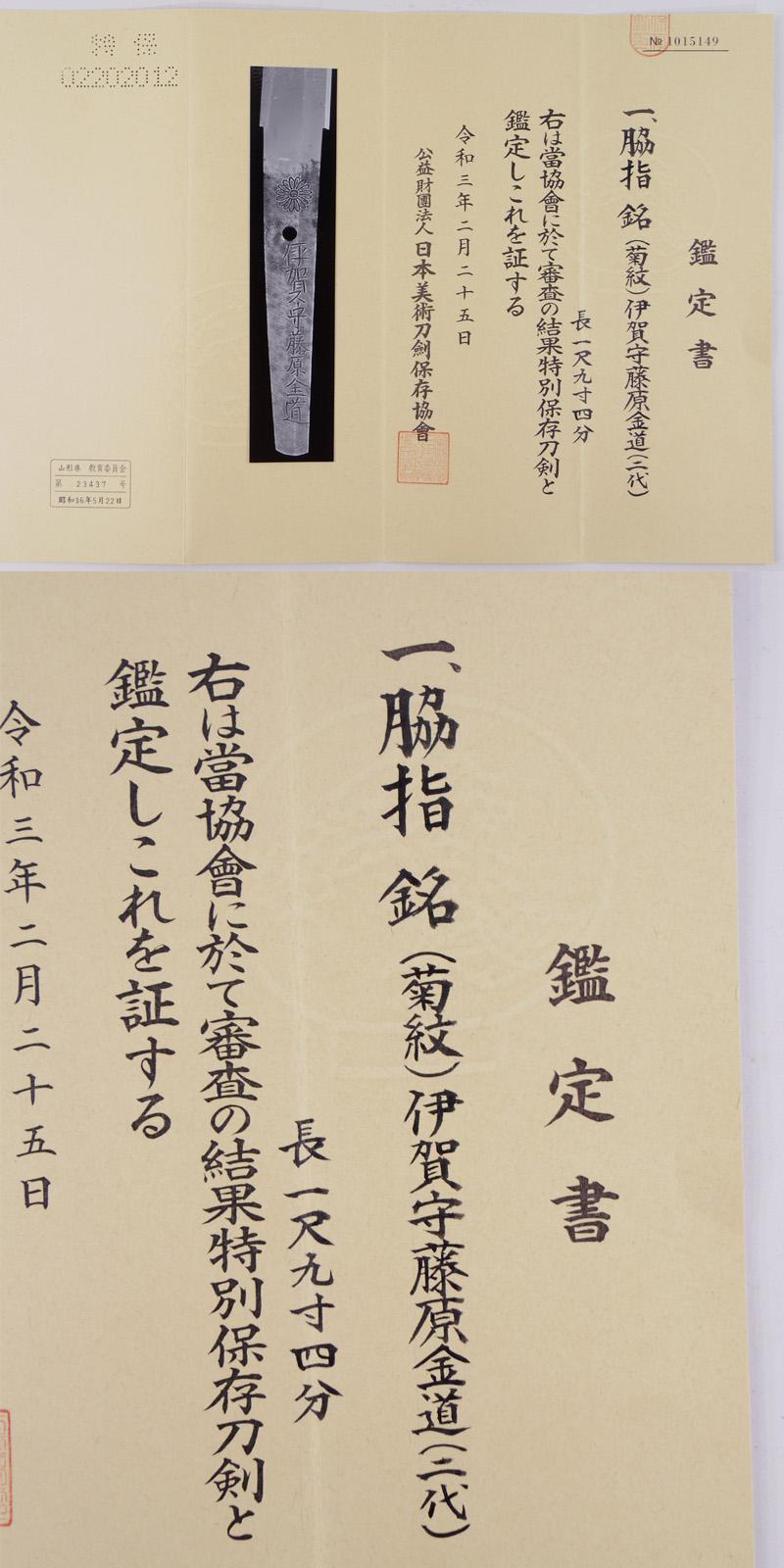 脇差 (菊紋)伊賀守藤原金道(二代) (業物) Picture of Certificate