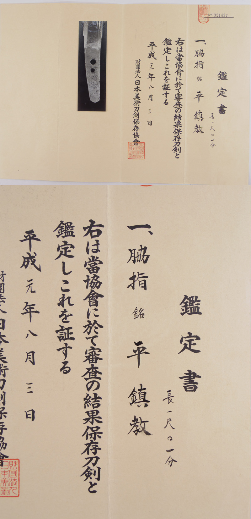 脇差 平 鎮教 (平高田) Picture of Certificate