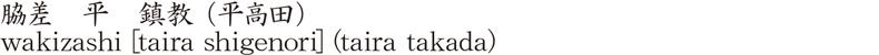 wakizashi [taira shigenori] (taira takada) Name of Japan