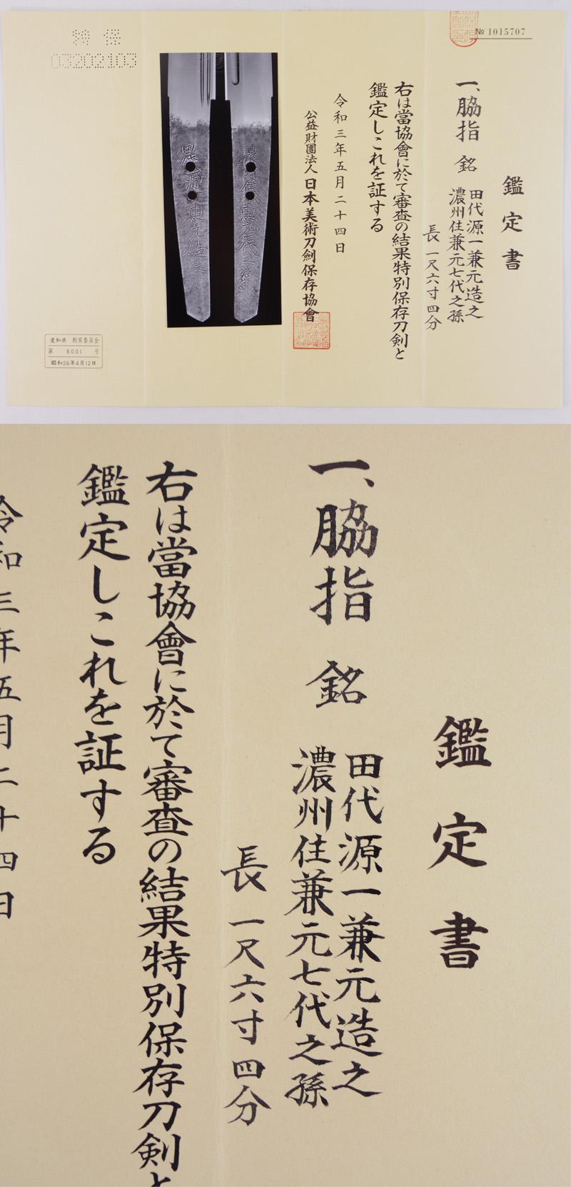 脇差 田代源一兼元造之    濃州住兼元七代之孫 Picture of Certificate