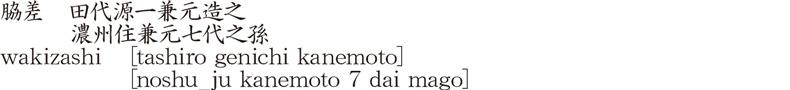 wakizashi   [tashiro genichi kanemoto]             [noshu_ju kanemoto 7 dai mago] Name of Japan