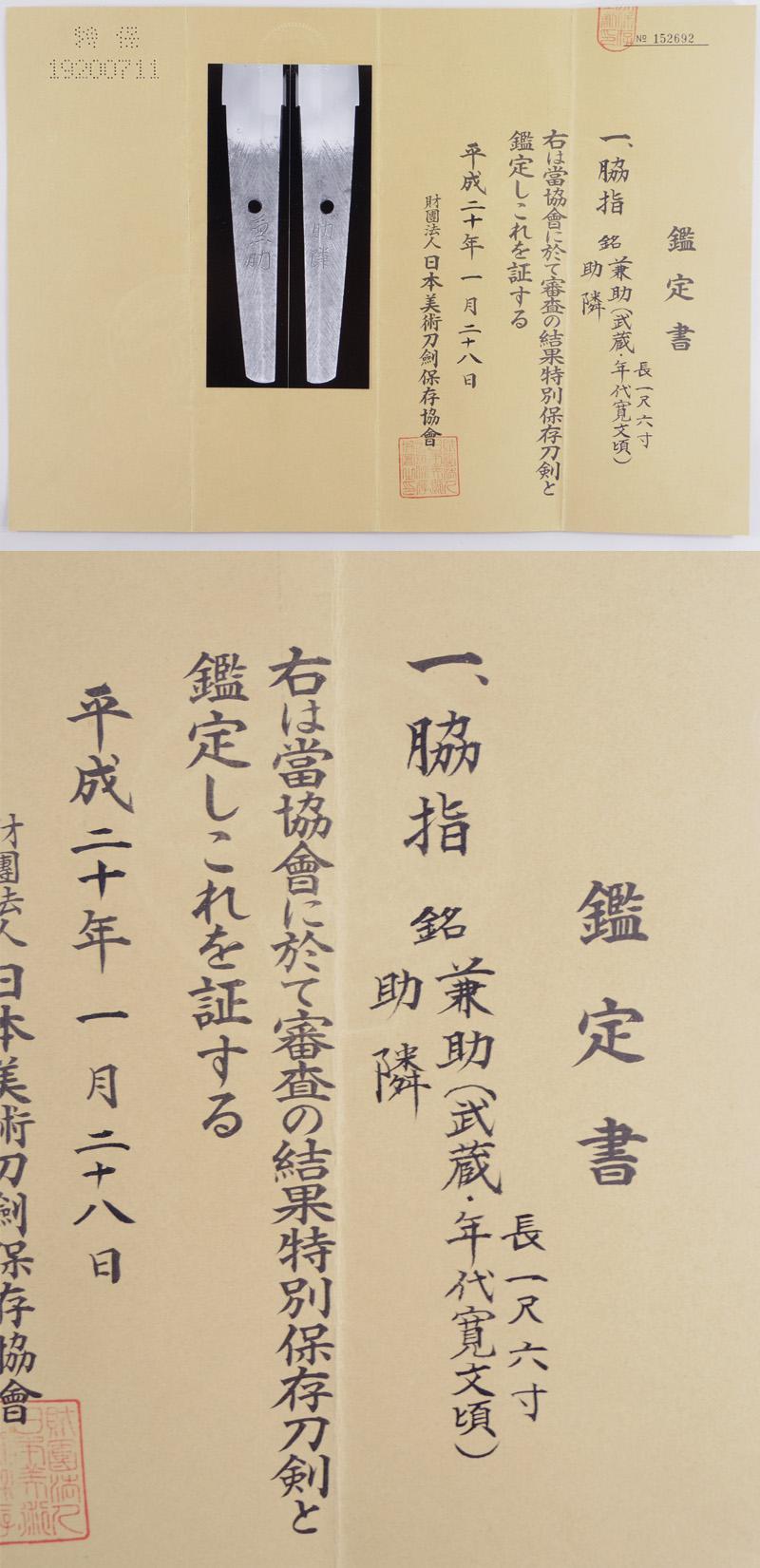 脇差 兼助 (合作) (武蔵・年代寛文頃)    助隣 Picture of Certificate