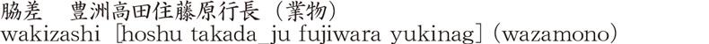 wakizashi  [hoshu takada_ju fujiwara yukinag] (wazamono) Name of Japan