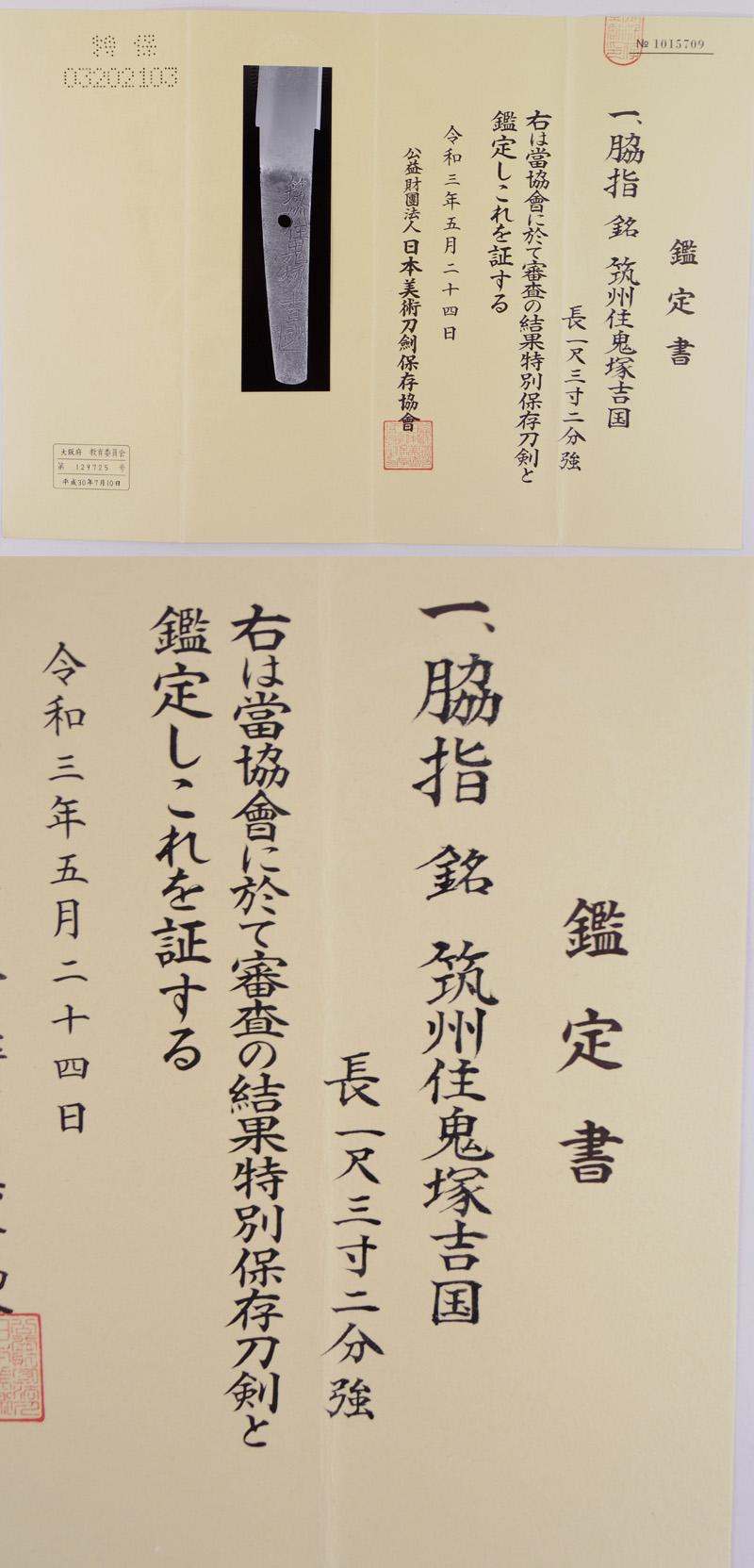 脇差 筑州住鬼塚吉国  (新刀上作) (業物) Picture of Certificate