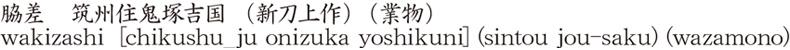 wakizashi  [chikushu_ju onizuka yoshikuni] (sintou jou-saku) (wazamono) Name of Japan