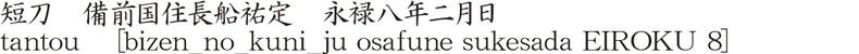 tantou [bizen_no_kuni_ju osafune sukesada EIROKU 8] Name of Japan