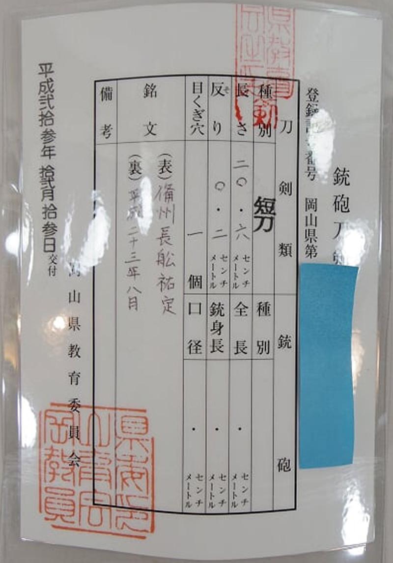 短刀 備州長船祐定 (上田祐定)   平成二十三年八月 Picture of Certificate