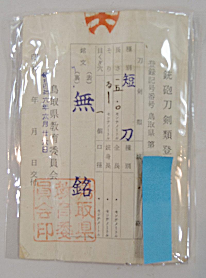短刀 無名 (青貝微塵塗短刀合口拵入) (新々刀) Picture of Certificate