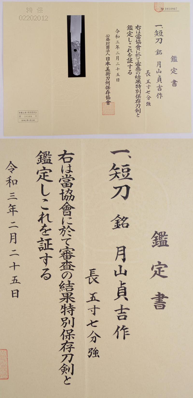 短刀 月山貞吉作 (新々刀上作) Picture of Certificate