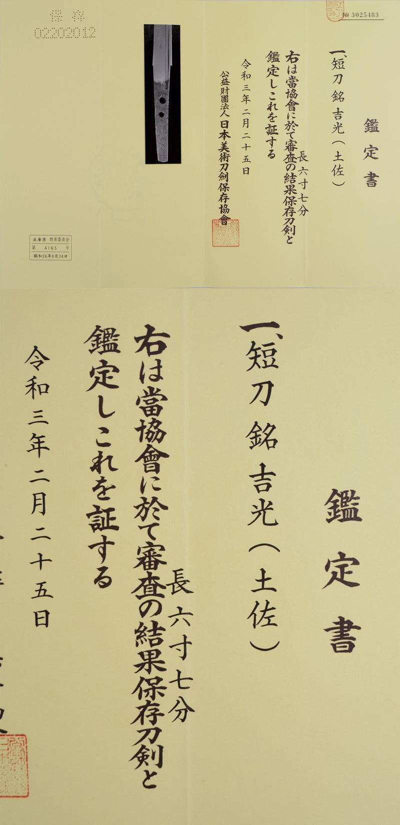 短刀 吉光(土佐) Picture of Certificate