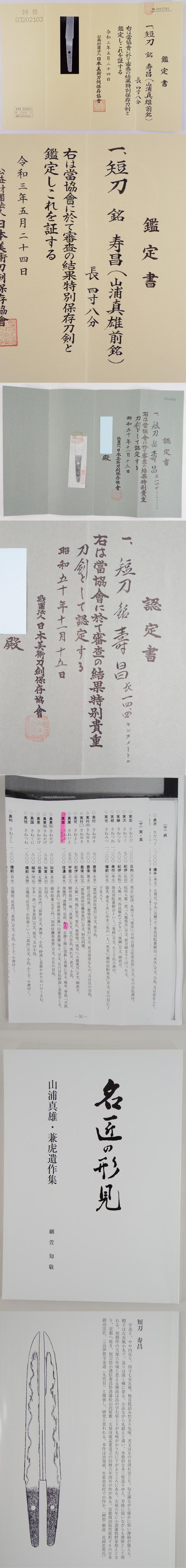短刀 寿昌(山浦真雄前銘) (清麿の兄) (新々刀 上々作) Picture of Certificate
