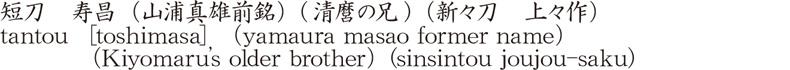 tantou  [toshimasa] (yamaura masao former name) (Kiyomaru
