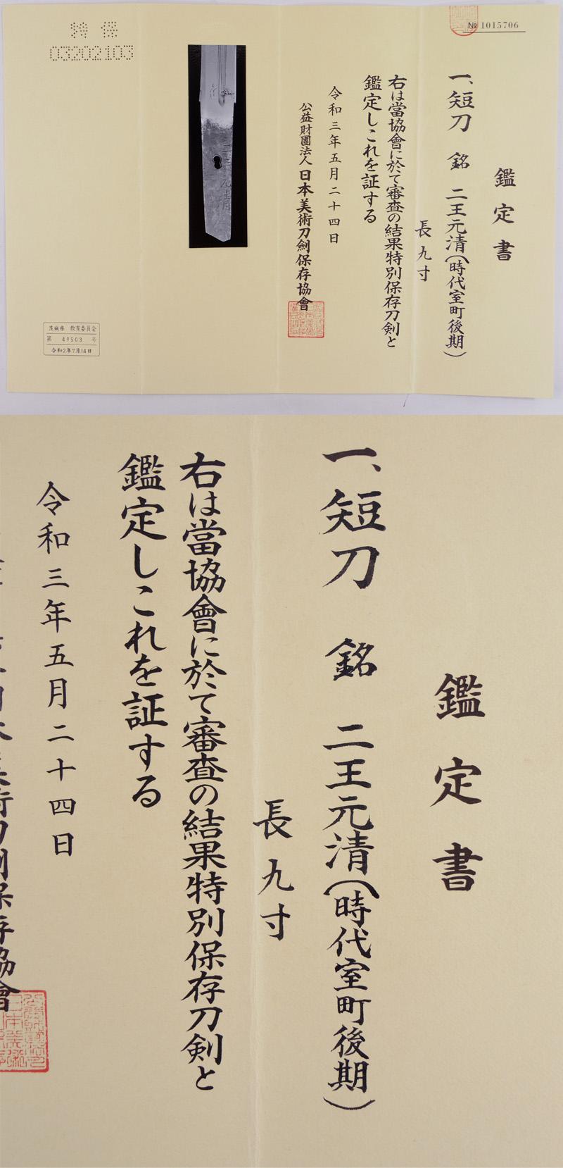短刀 二王元清(時代室町後期) Picture of Certificate