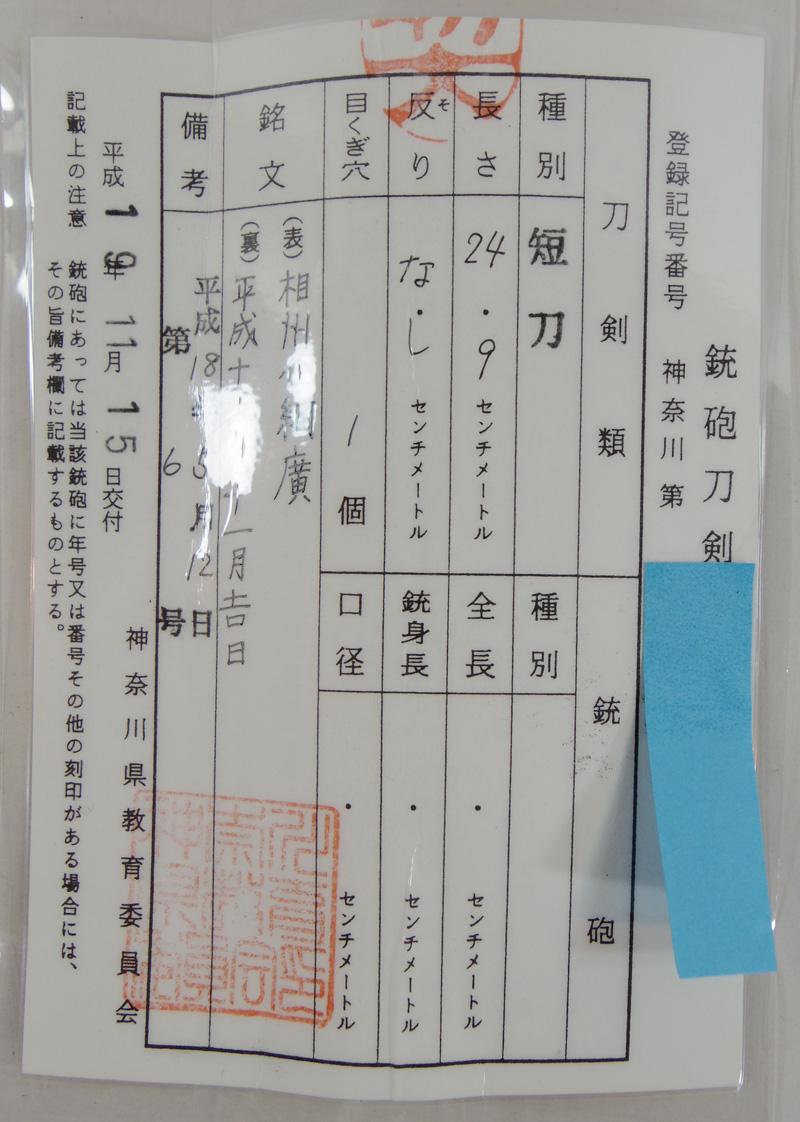 短刀  相州住綱広 (正宗二十四代)    平成十九年十一月吉日 Picture of Certificate