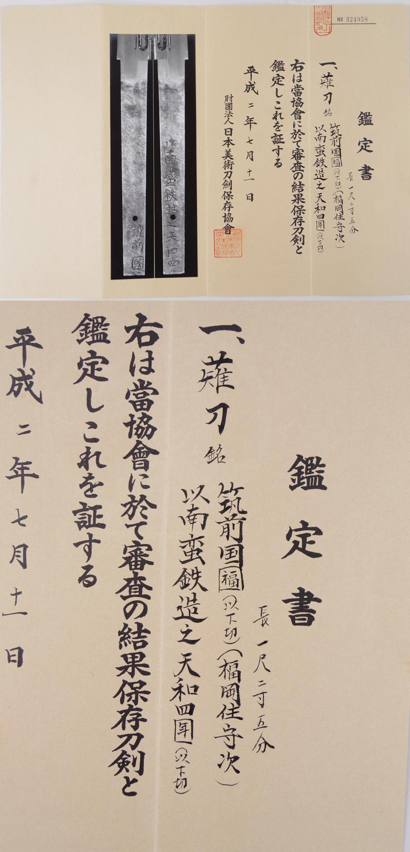 薙刀 筑前国福(以下切) (福岡住守次) (黒田藩工) (蒔絵三つ葉葵紋薙刀拵付き)   以南蛮鉄造之天和四年(以下切) Picture of Certificate