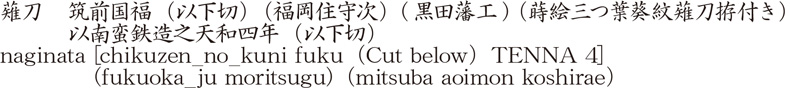 naginata [chikuzen_no_kuni fuku(Cut below)TENNA 4] (fukuoka_ju moritsugu) (mitsuba aoimon koshirae) Name of Japan