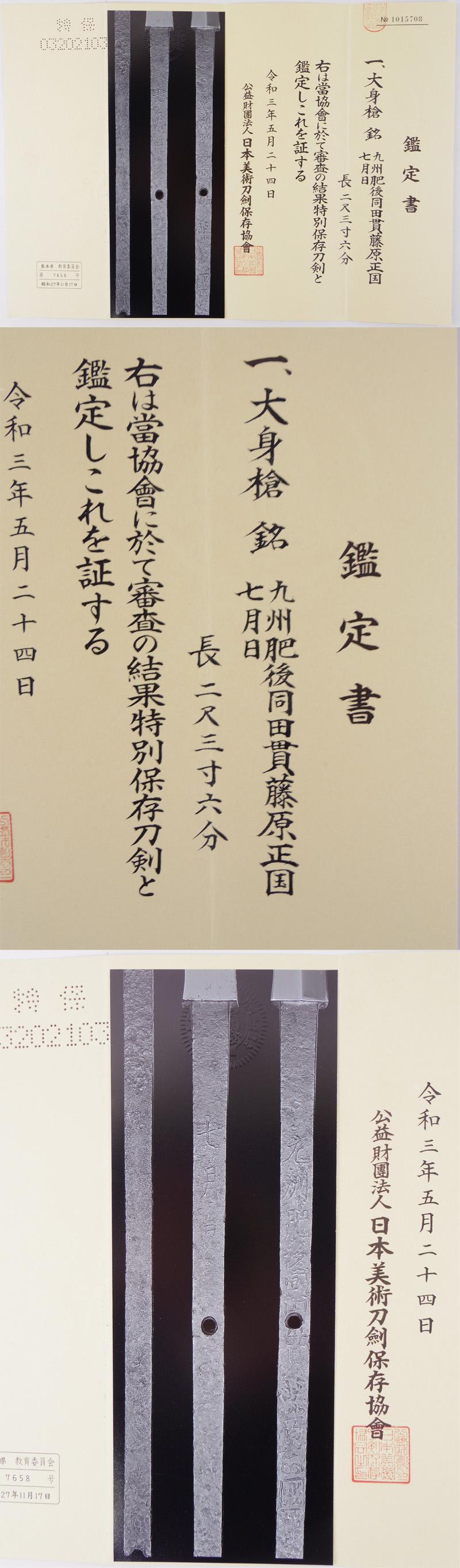大身槍 九州肥後同田貫藤原正国    七月日 Picture of Certificate