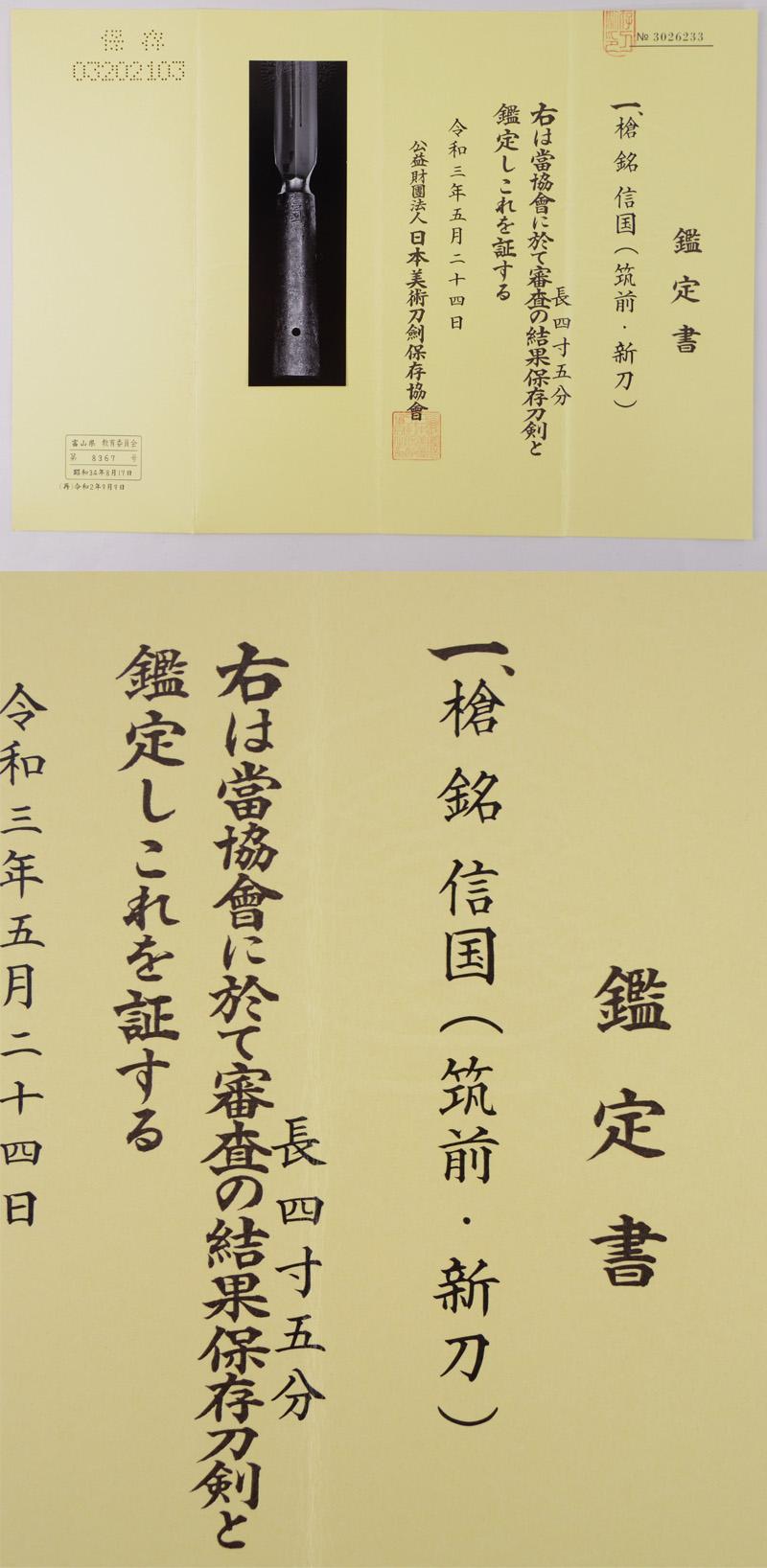 袋槍 信国(筑前・新刀) Picture of Certificate