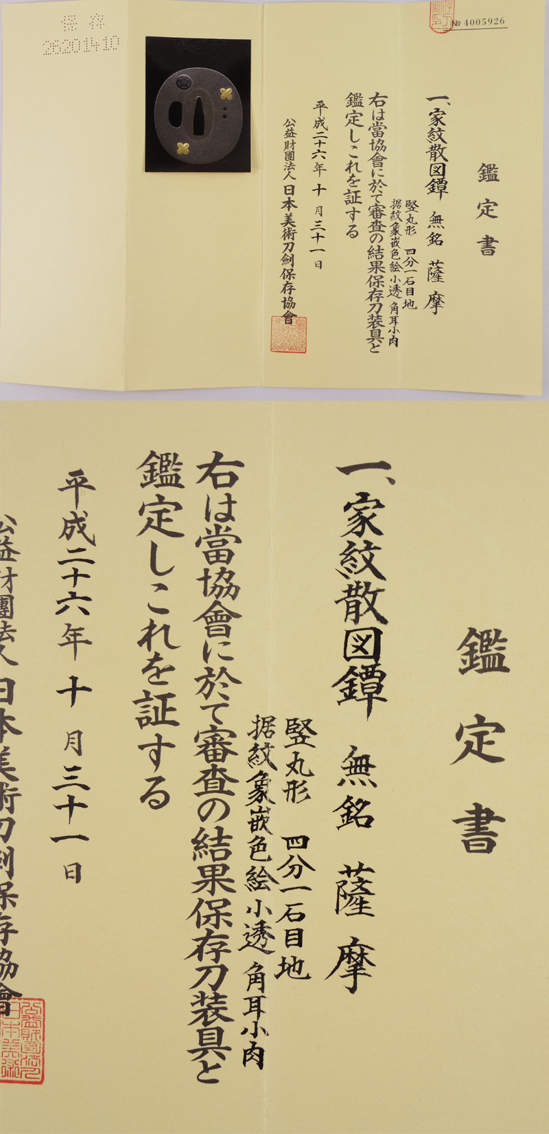 家紋散図鍔 無銘 薩摩 Picture of Certificate