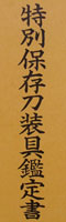 tsuba  Roukaku Sansui  [aooka mototoshi] (kaou) Picture of certificate