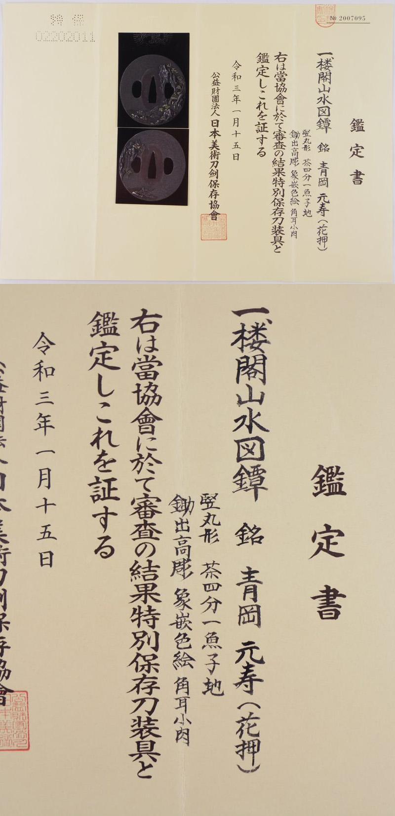楼閣山水図鍔 青岡 元寿(花押) Picture of Certificate