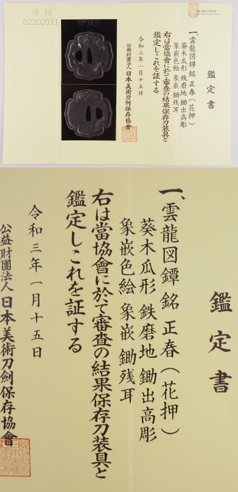 雲龍図鍔 正春(花押) Picture of Certificate