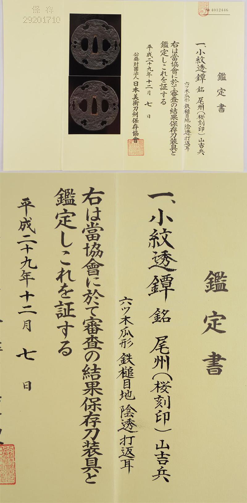 小紋透鍔 尾州(桜刻印)山吉兵 Picture of Certificate