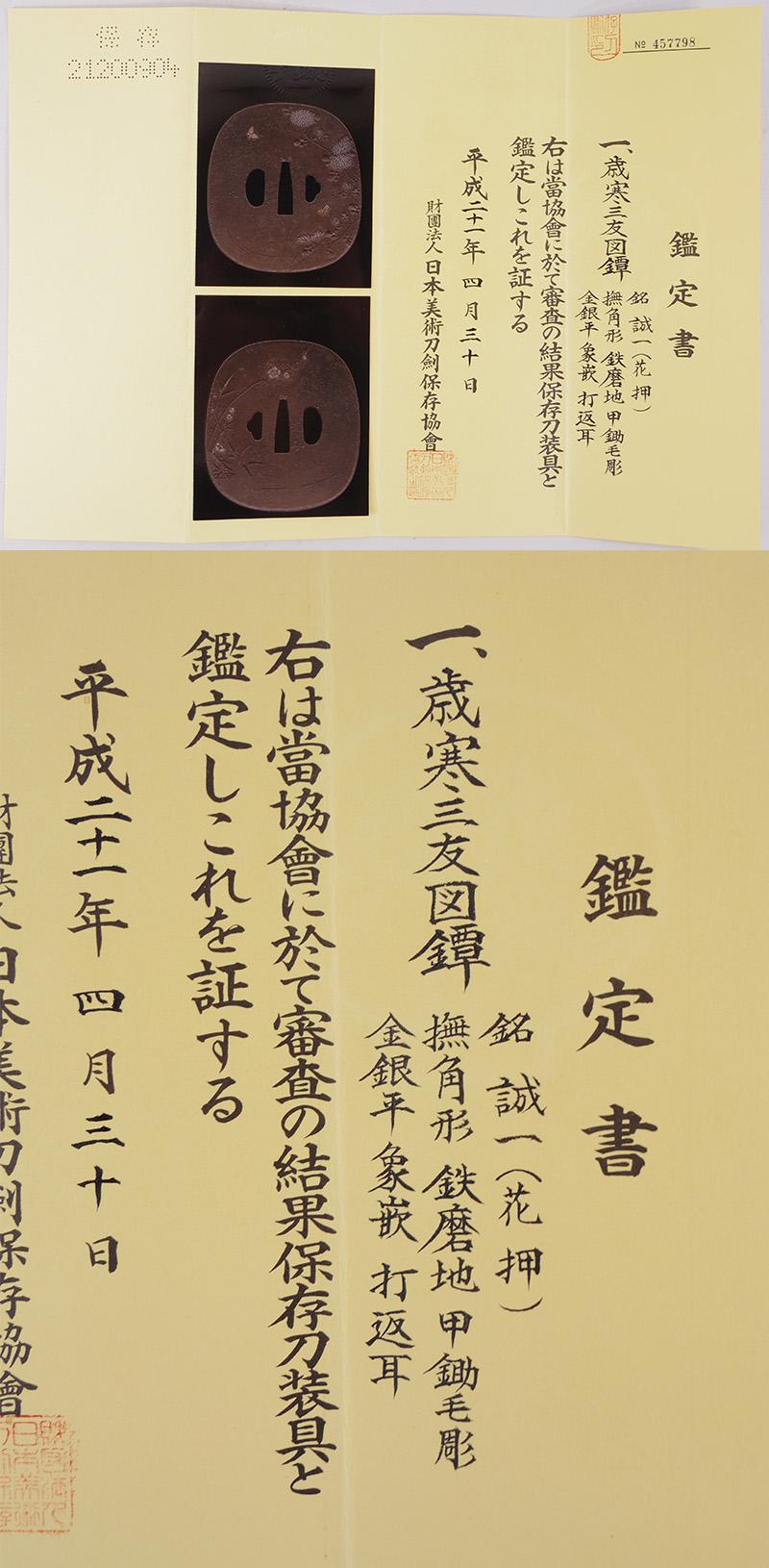 歳寒三友図鍔  誠一(花押) Picture of Certificate