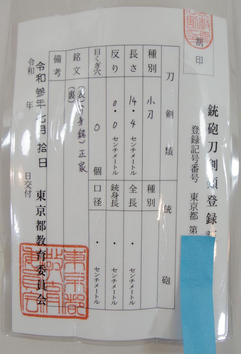 小刀 正家 (赤珊瑚の目貫) Picture of Certificate