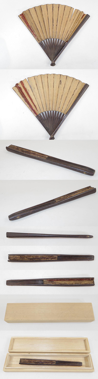 鉄扇 Picture of parts